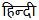 Image of the word Hindi, in Hindi