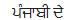 Image of the word Punjabi, in Punjabi