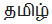 Image of the word Tamil, in Tamil