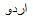 Image of the word Urdu, in Urdu